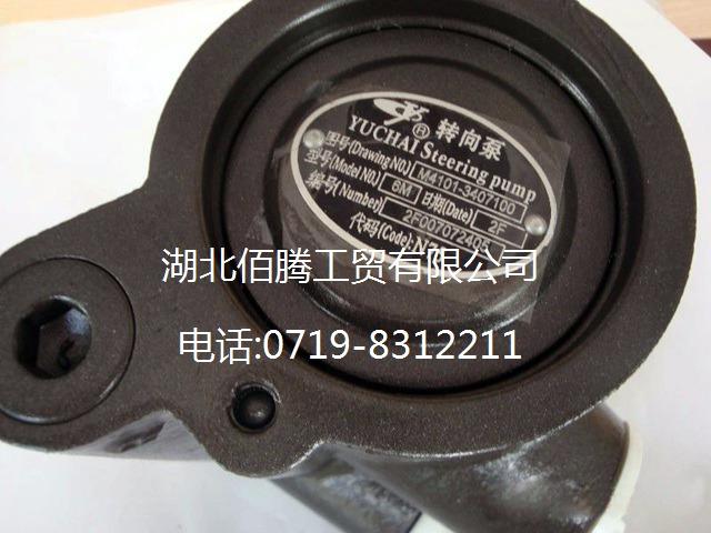 转向助力泵 立即咨询立即订购 产品描述      湖北佰腾工贸有限公司图片